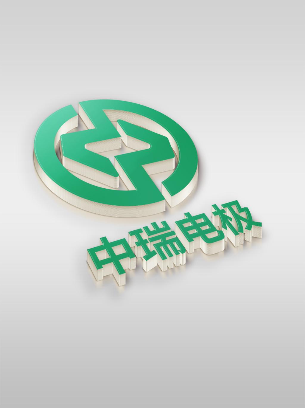 中瑞电极 | LOGO设计、VI设计