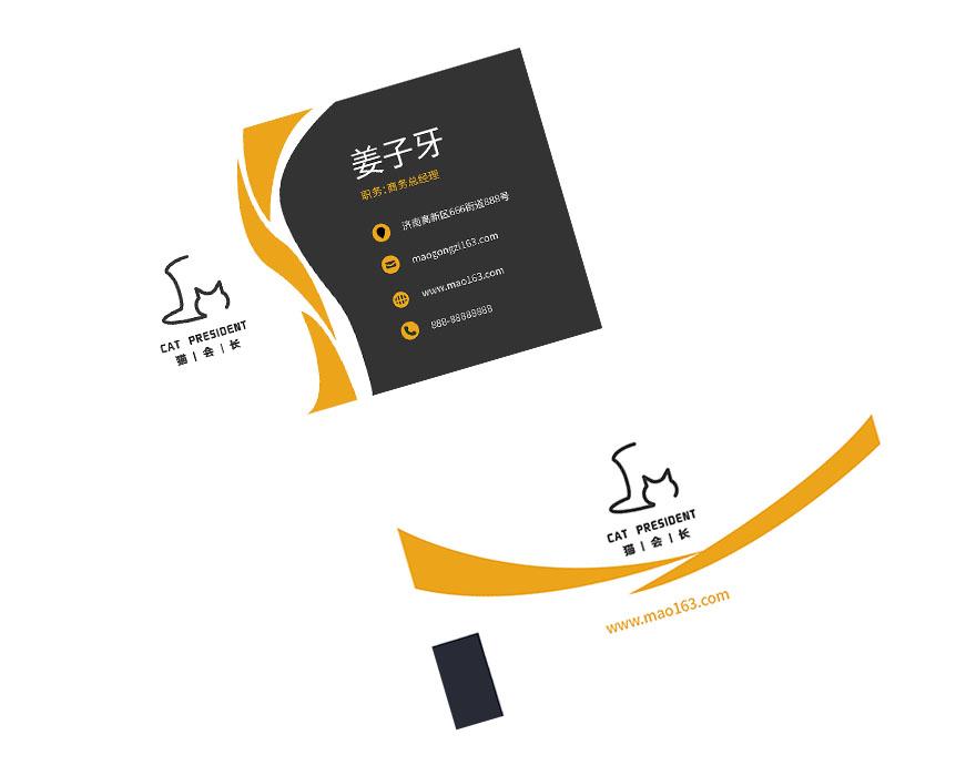 商务名片-名片设计