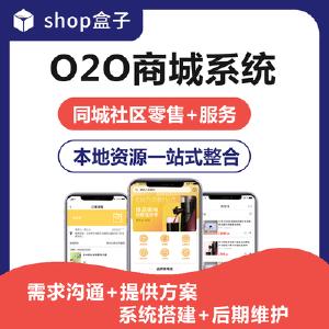 O2O团购电商系统开发定制