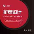 折页设计广告宣传品设计
