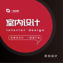 室内设计装饰设计3d效果图