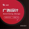 广告设计宣传单设计卡片设计