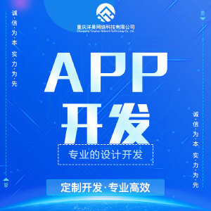APP开发/APP定制/安卓APP