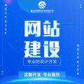 网站开发/企业官网/快速建站/企业展示