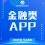 移动APP金融开发/理财app开发/证券APP开发