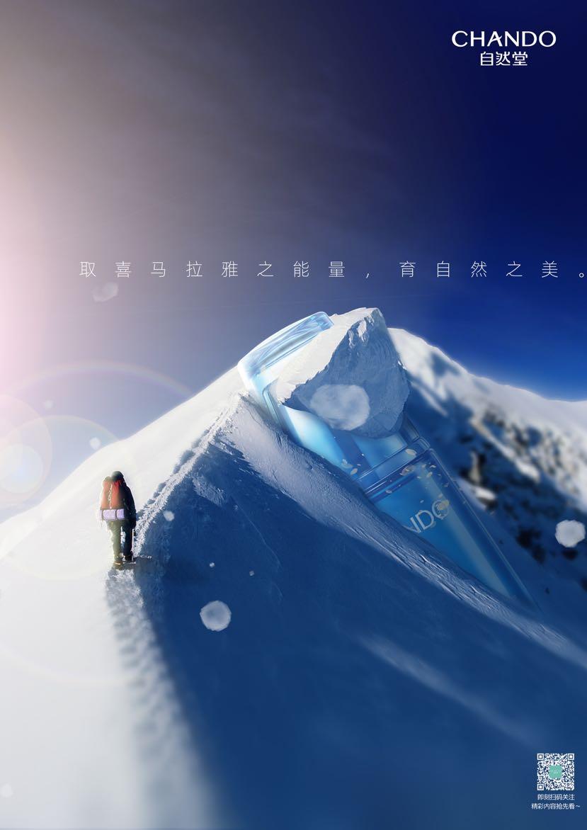 大广赛自然堂海报