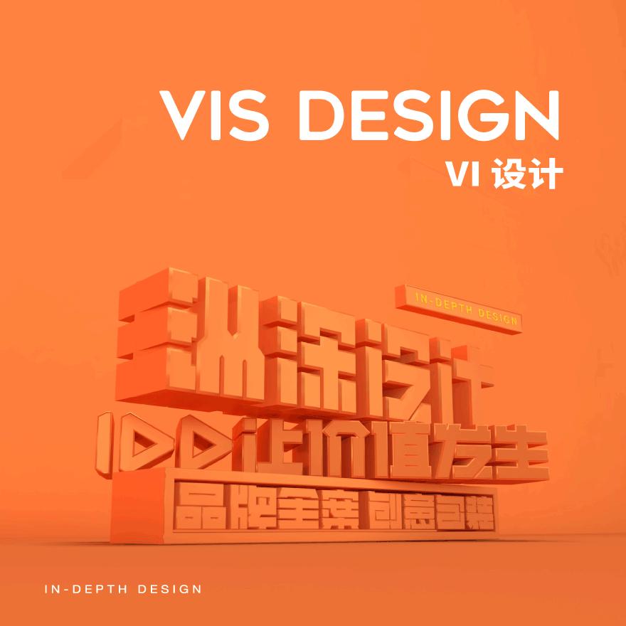 VI设计小集一