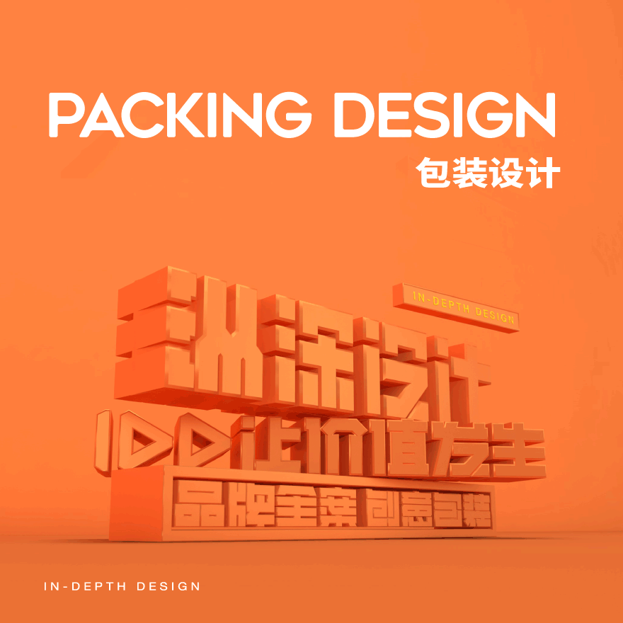 包装设计小集一