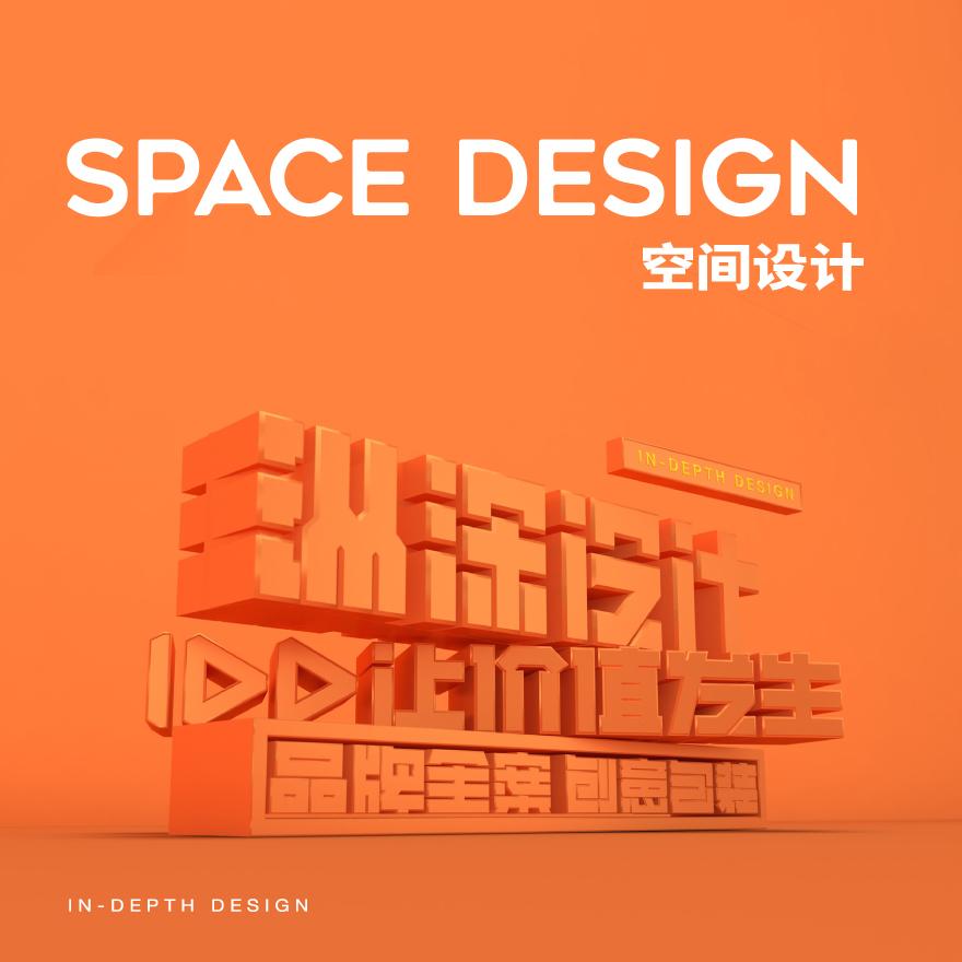 空间设计小集一