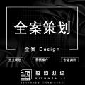 【玺韵世纪】品牌全案策划企业规划与提升核心创意设计