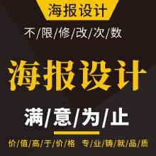 威客服务:[161601] 海报设计