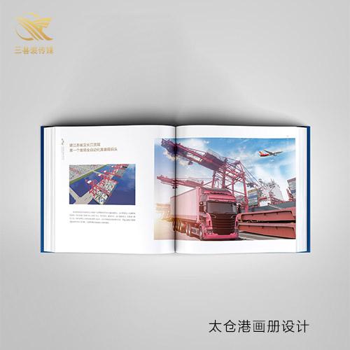 太仓港画册设计