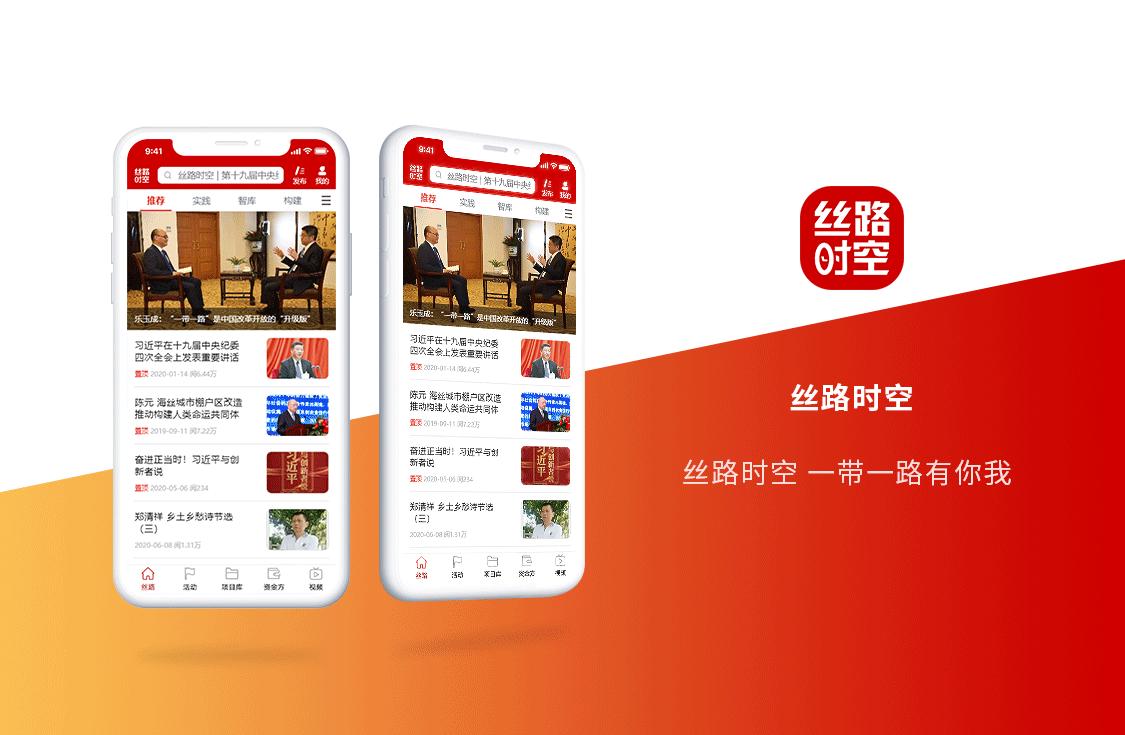 丝路时空 app