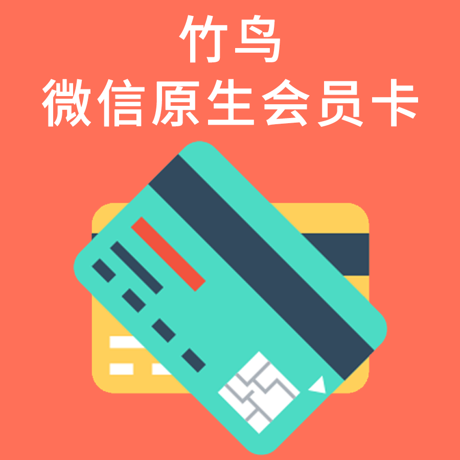 微信会员卡