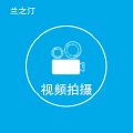 视频策划|视频拍摄|视频剪辑|视频后期|企业宣传|产品视频