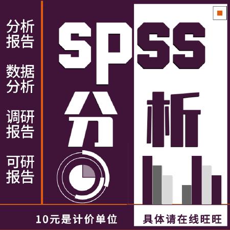 代做调研报告研究报告调查报告可研报告数据分析SPSS分析问卷填写
