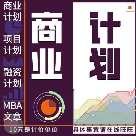 商业计划书项目计划书融资计划书策划书MBA文章文案PPT代做