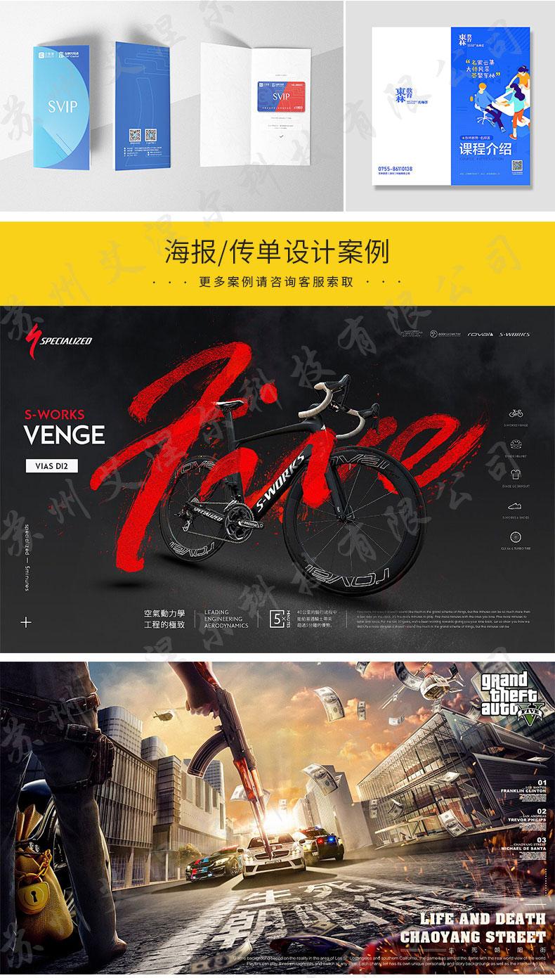 平面广告设计详情页海报宣传单画册折页图片主图展板制作美工