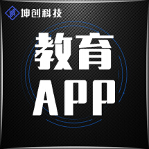 教育app开发丨app开发
