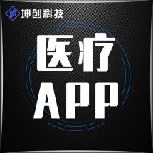 医疗app开发丨医疗行业建设丨app开发