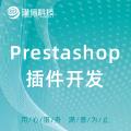 Prestashop插件开发