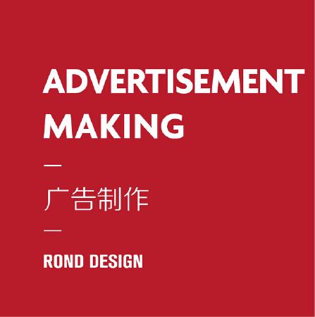 广告制作/印刷/写真/喷绘/标识制作/物料制作