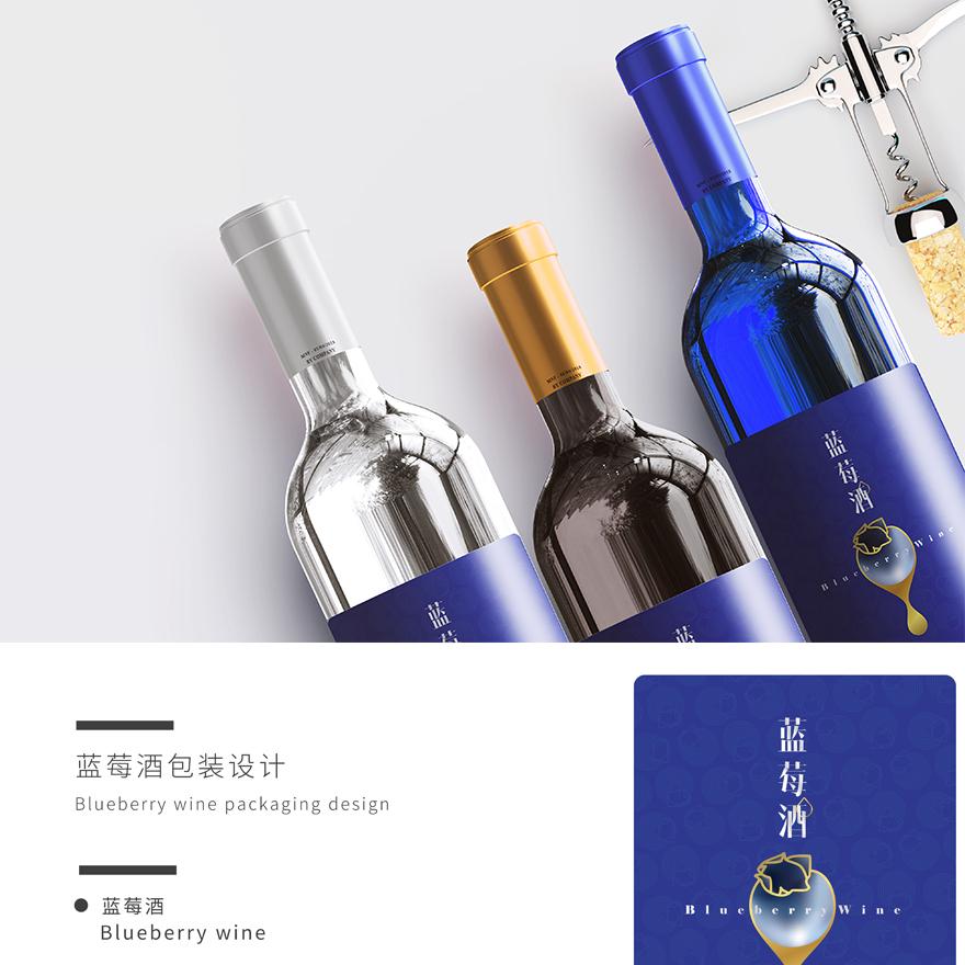 【瓶贴包装设计】蓝莓酒包装设计