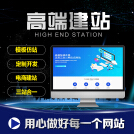 威客服务:[162442] 网站建设一条龙全包企业模版网页设计定制开发建站制作仿站