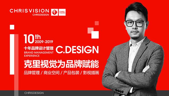 致力更高品质的设计输出 克里视觉为企业品牌赋能