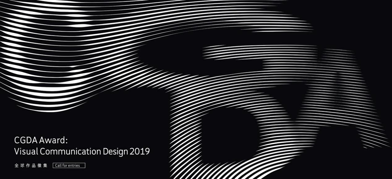 推荐几个适合大学生参赛的视觉设计大赛