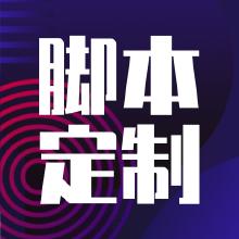 威客服务:[162732] 脚本定制开发