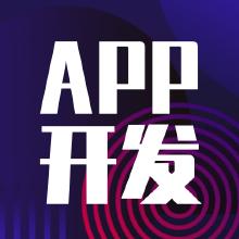 威客服务:[162726] APP开发