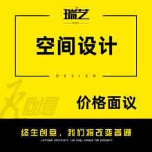 威客服务:[162652] SI/软装设计/展位设计/展厅设计/办公室设计/商场店面设计/酒店空间设计/餐饮店空间设计