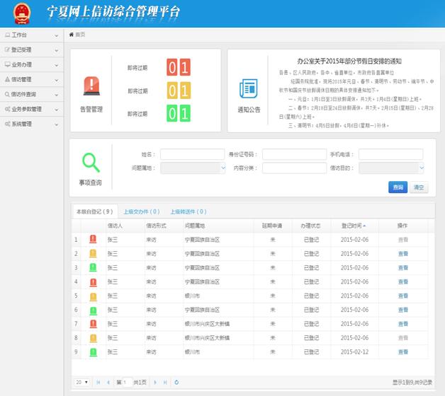 省级信访信息化平台