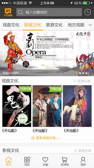 湖南省文化资源平台