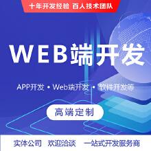 威客服务:[162959] Web端开发