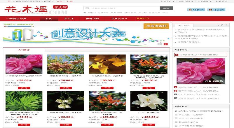 花木谣全国花卉苗木电子商务平台