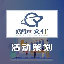 「观远文化」活动策划-方案定制/演艺资源/灯光舞美/婚庆宴会