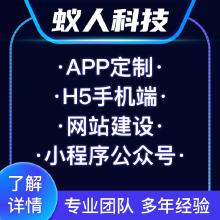 威客服务:[163695] APP定制开发