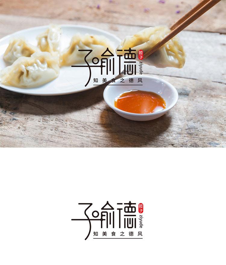 子喻德饺子