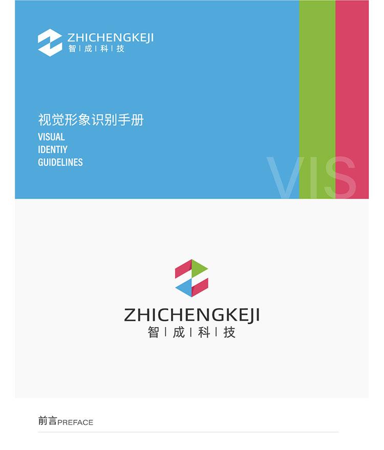 智成科技VI手册