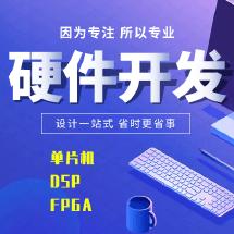 单片机开发定制FPGA智能硬件电子产品嵌入式设计电路原理图