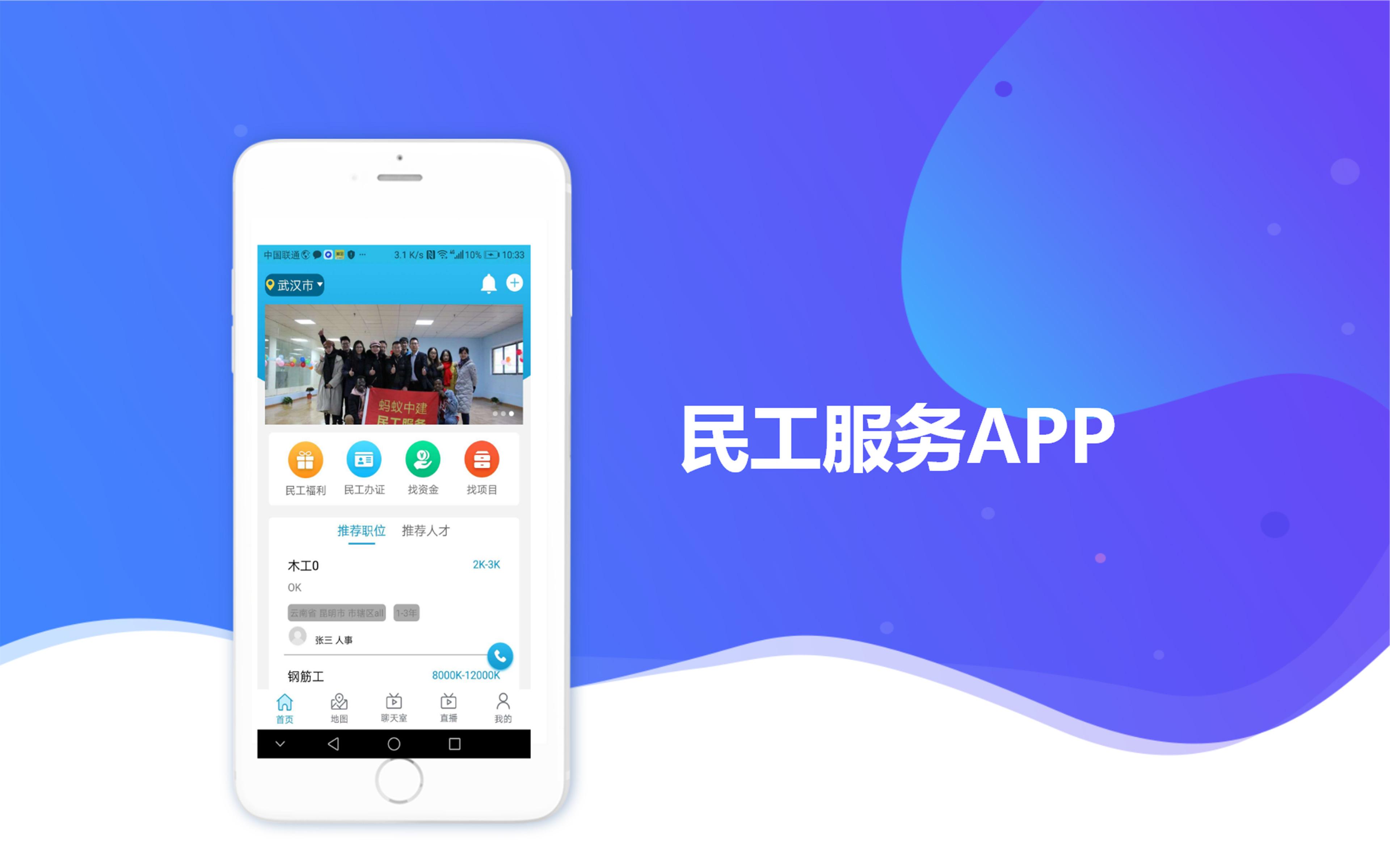 民工服务app