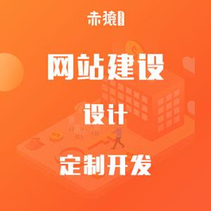 网站建设 网站UI设计+定制开发 品牌 门户 电商 外贸 H5互动