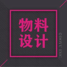 【物料设计】海报X展架设计展板主KV设计活动促销宣传海报企业外包海报
