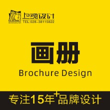 威客服务:[166042] •画册设计  企业宣传产品画册/学校/医院/地产/服装/餐饮美食