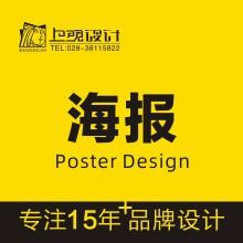 威客服务:[166036] •海报设计  商业地产活动/学校文化/企业公司文化宣传/产品海报/化妆品宣传