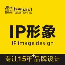 威客服务:[166043] •IP形象设计  IP形象/文创插画/产品卡通形象