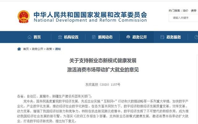 國家發改委等13部門聯合發文,一品威客成國家重點推進發展業態