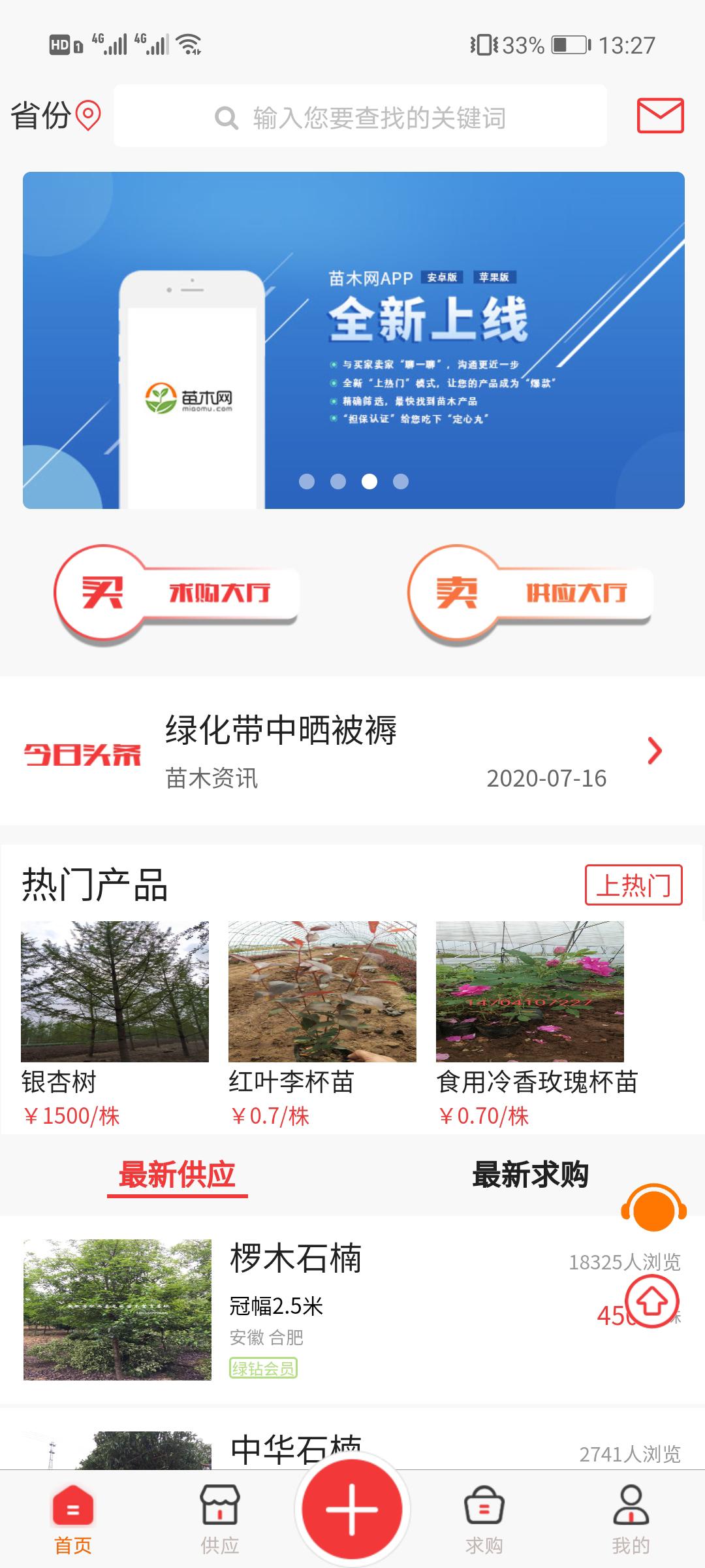 中國苗木網App